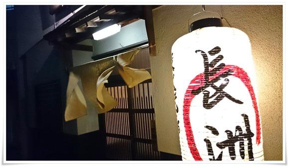 炭火焼鳥 長洲(ちょうしゅう)@中央町