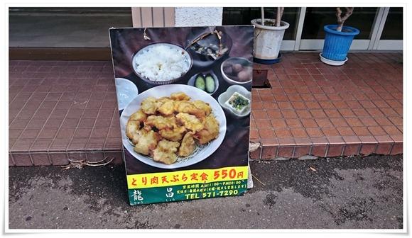とり肉天ぷら定食メニュー@龍昌(りゅうしょう)