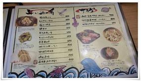 酒の肴メニュー@天ぷら角打ち しらすくじら