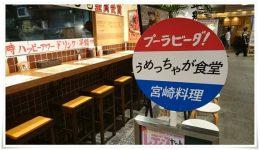 うめっちゃが食堂 福岡パルコ店