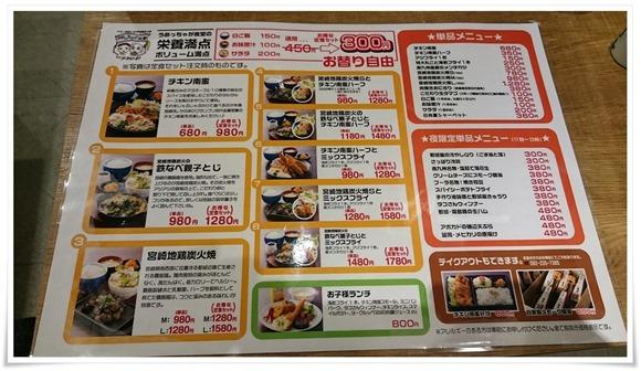 フードメニュー@うめっちゃが食堂