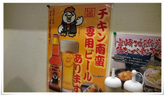 チキン南蛮専用ビール@うめっちゃが食堂