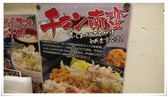 自家製タルタルソース@うめっちゃが食堂