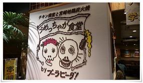 店頭の看板@うめっちゃが食堂