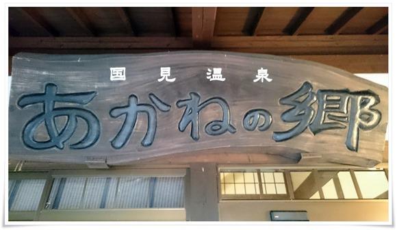旅館入口の看板@国見温泉 あかねの郷