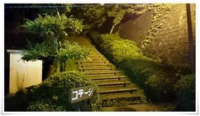 コテージへの階段@国見温泉 あかねの郷
