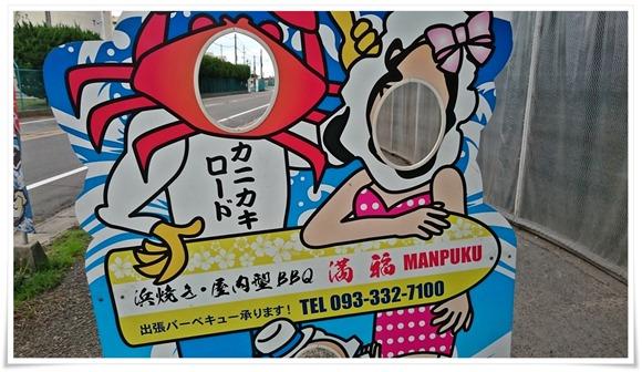 浜焼き&屋内型BBQ 満福@門司区めかり~2017年冬期牡蠣小屋・北九州エリア最速スタートです!