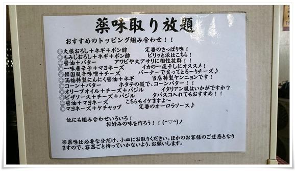おすすめトッピング組み合わせ@満福(まんぷく)