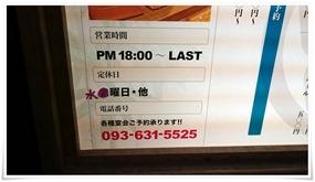 営業案内@居酒屋とり照