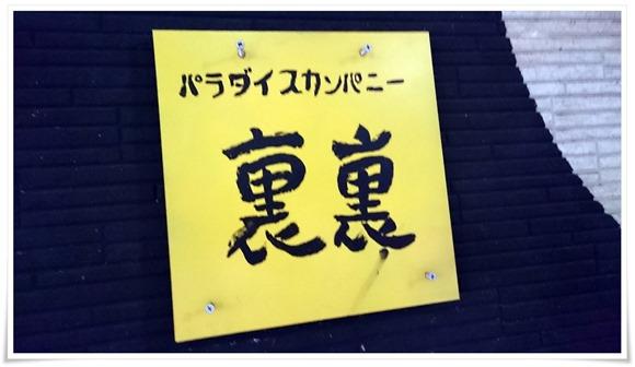 店頭の看板@裏裏(うらおもて)
