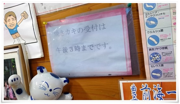 最終受付15時@蓑島カキ直売所