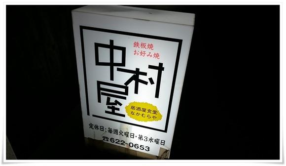 店頭の看板@中村屋(なかむらや)