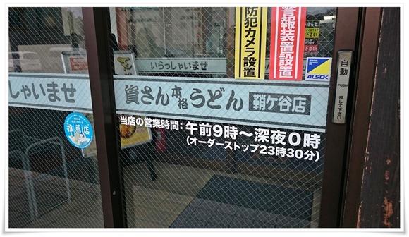 営業時間@資さんうどん鞘ヶ谷店
