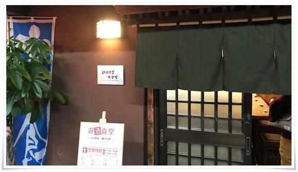 遊酒食堂 宇都宮(うつのみや)@八幡西区熊手