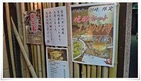 晩酌セットメニュー@遊酒食堂 宇都宮