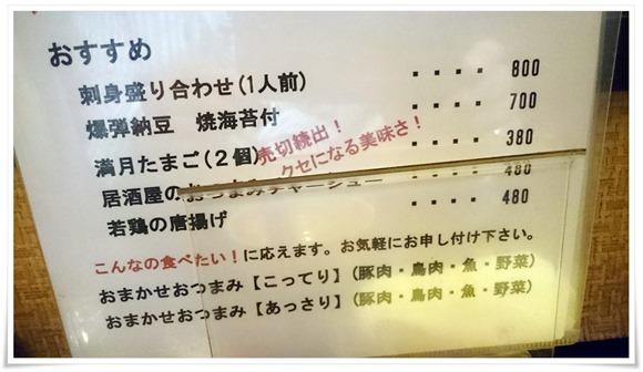 おすすめメニュー@遊酒食堂 宇都宮