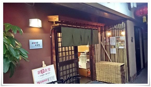 遊酒食堂 宇都宮(うつのみや)@黒崎