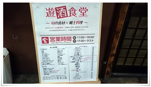 営業案内@遊酒食堂 宇都宮(うつのみや)