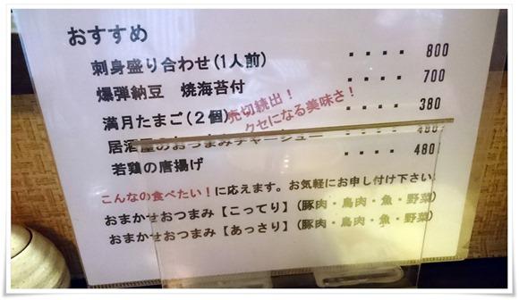 おまかせメニュー@遊酒食堂 宇都宮(うつのみや)