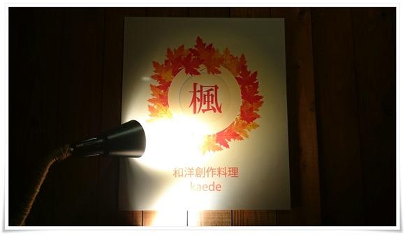 和洋創作料理 楓(かえで)@八幡西区黒崎
