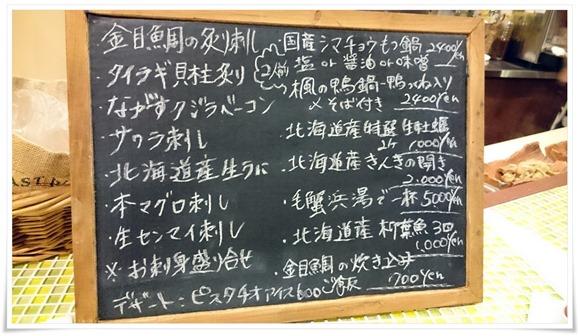 おすすめメニュー@和洋創作料理 楓(かえで)