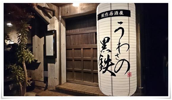うわさの黒鉄@八幡西区黒崎~飲み放題がヤバすぎ。黒崎の街に2017年11月15日オープンです!