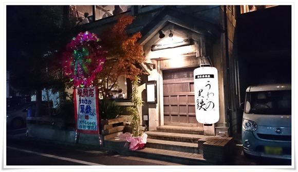 店舗外観@うわさの黒鉄