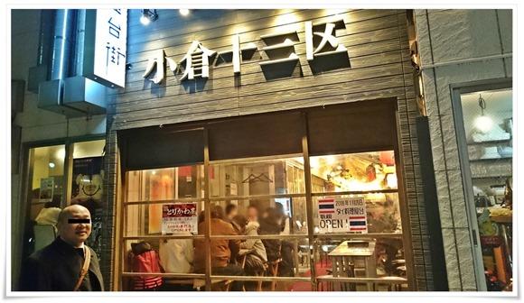 小倉十三区店舗外観