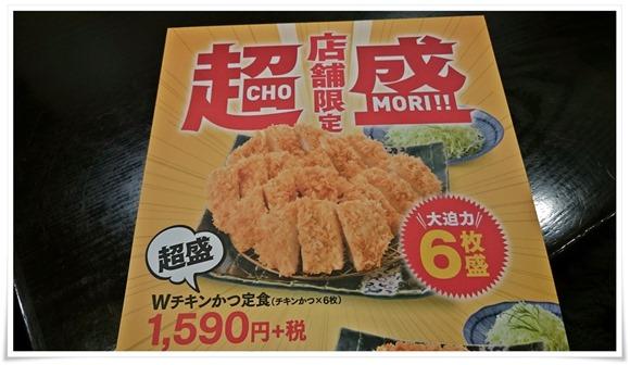 Wチキンカツ定食メニュー@とんかつ濱かつ