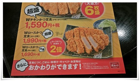 Wロースカツ定食メニュー@とんかつ濱かつ