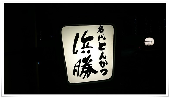 漢字が古いような@とんかつ濱かつ