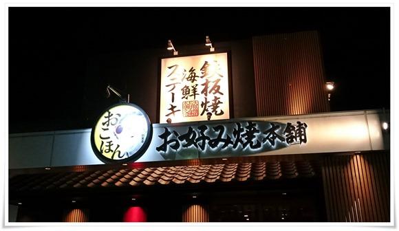 お好み焼本舗 フレスポ黒崎店@八幡西区