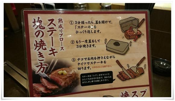 リブロースステーキ焼き方@お好み本舗