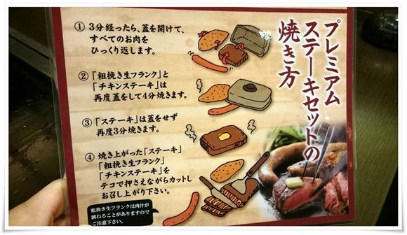 プレミアムステーキセット焼き方@お好み本舗