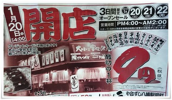 オープンセール内容@屋台ずし八幡駅前町