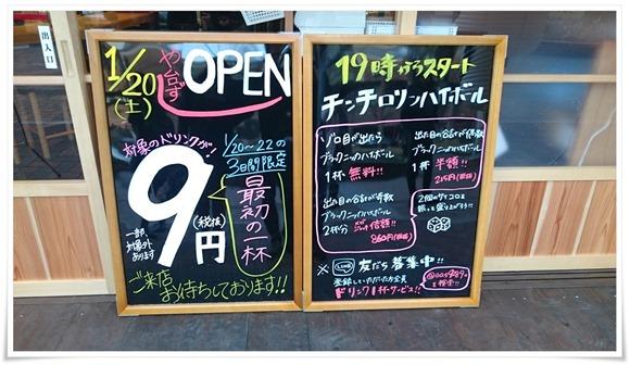 オープンイベント@屋台ずし八幡駅前町