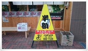 店頭の立看板@屋台ずし八幡駅前町