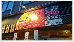 店頭の看板@屋台ずし八幡駅前町