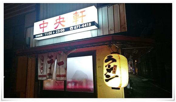 中央軒(ちゅうおうけん)@八幡東区中央町
