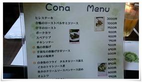 お肉メニュー@味工房Cona