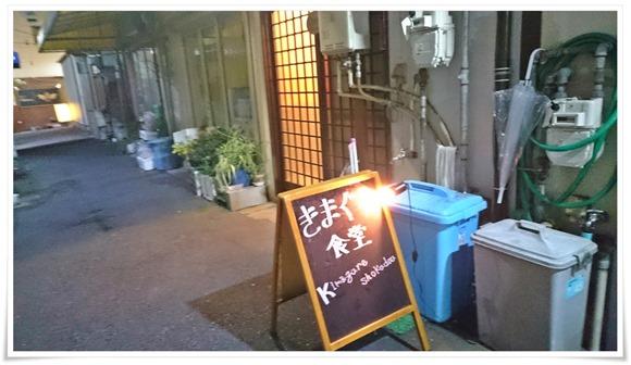 気まぐれ食堂@八幡東区中央町