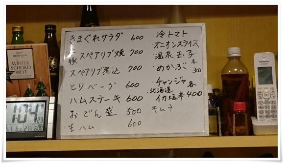 メニュー其の壱@気まぐれ食堂