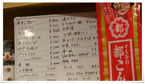 メニュー其の弐@気まぐれ食堂
