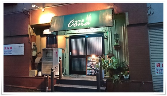 細路地入口のCona@酒処 こふじ