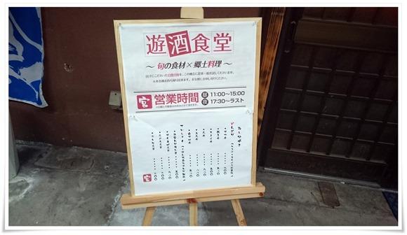 営業案内@遊酒食堂 宇都宮