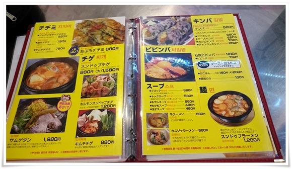 フードメニュー其の弐@小さな韓国あぷろ黒崎店