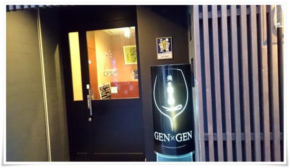 店舗入口@美×食×酒 GEN×GEN