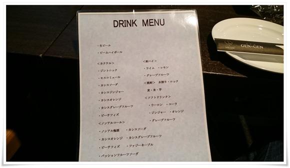 ドリンクメニュー@美×食×酒 GEN×GEN