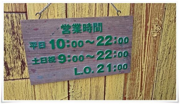 営業案内@コナズ珈琲 八幡店