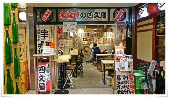 串揚げの四文屋 博多駅デイトス店